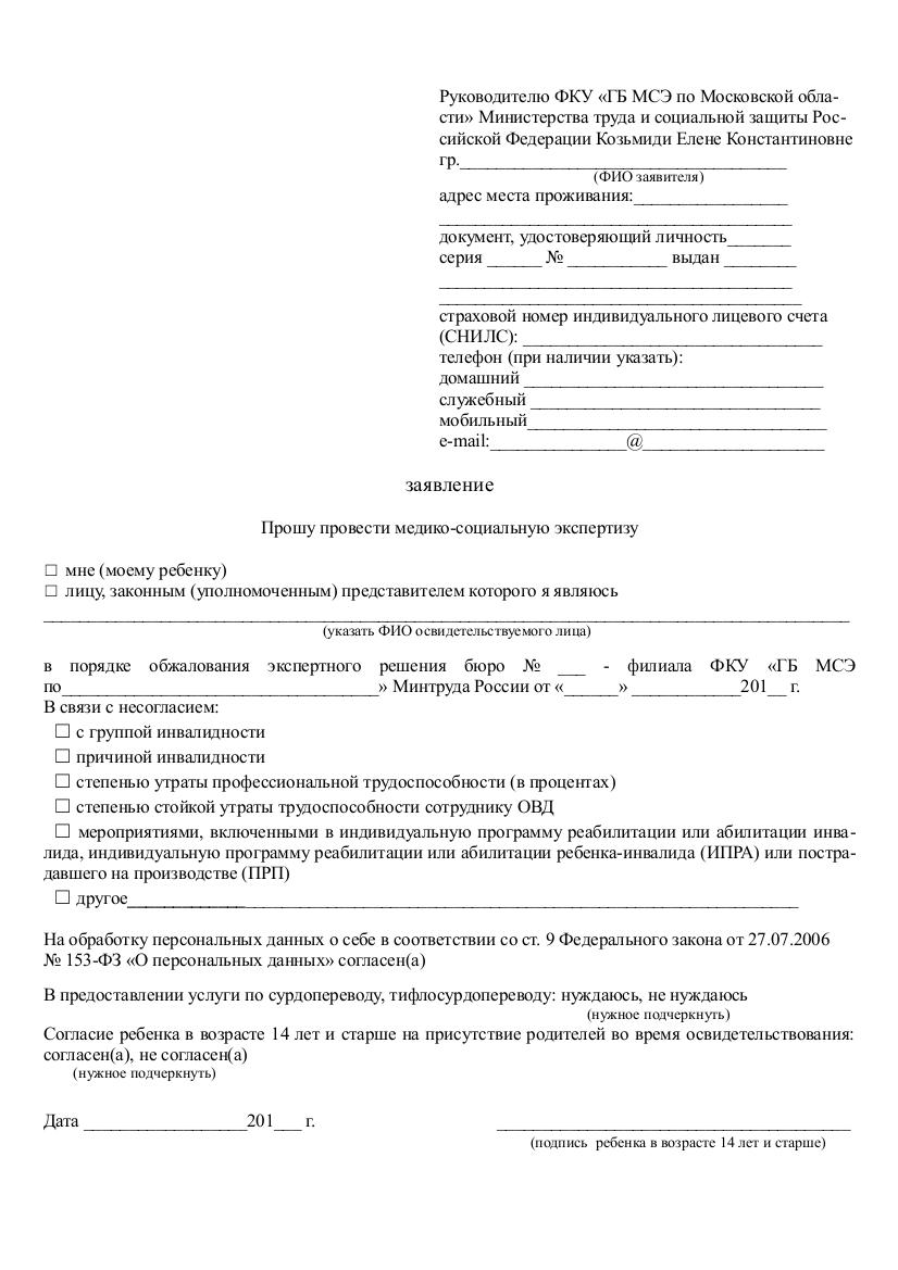 Инструкция мсэк по определению степени инвалидности гражданина рф
